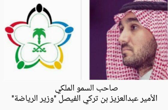 """""""السعودية"""" تستضيف أكبر حدث عالمي رياضي وعدداً من البطولات الأخرى في ديسمبر المقبل"""